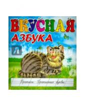 Картинка к книге Б. И. Меньшиков - Вкусная азбука. Прописи. Прописные буквы