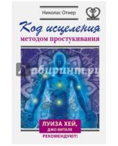 Картинка к книге Николас Отнер - Код исцеления методом простукивания