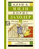 Картинка к книге Владимирович Борис Заходер Александер, Алан Милн - Винни-Пух и все-все-все