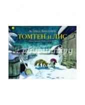 Картинка к книге Астрид Линдгрен - Томтен и лис