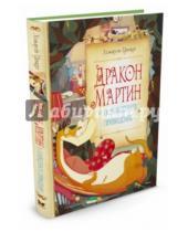 Картинка к книге Хельмут Ценкер - Дракон Мартин и похищенное привидение
