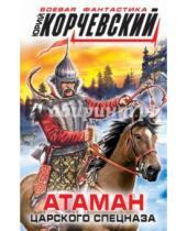 Картинка к книге Григорьевич Юрий Корчевский - Атаман царского Спецназа