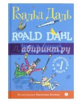 Картинка к книге Роальд Даль - Чарли и большой стеклянный лифт