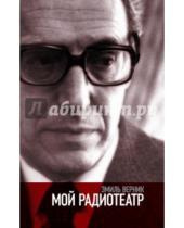 Картинка к книге Григорьевич Эмиль Верник - Мой радиотеатр