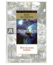 Картинка к книге Кир Булычев - Последняя война