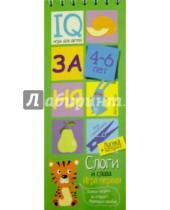 Картинка к книге Игры с прищепками - Игры с прищепками. Слоги и слова