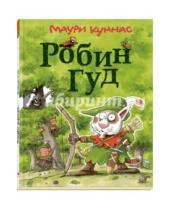 Картинка к книге Маури Куннас - Робин Гуд