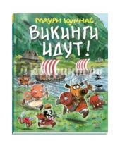 Картинка к книге Маури Куннас - Викинги идут!