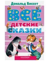 Картинка к книге Дональд Биссет - Все детские сказки Дональда Биссета