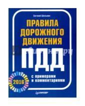 Картинка к книге Евгений Шельмин - Правила дорожного движения 2016 с примерами и комментариями