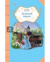 Картинка к книге Элизабет Мид-Смит - Девичий мирок
