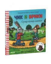 Картинка к книге Аксель Шеффлер - Супер-пупер-самокат. Чик и Брики