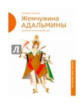 Картинка к книге Закариа Топелиус - Жемчужина Адальмины