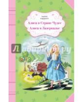 Картинка к книге Льюис Кэрролл - Алиса в Стране чудес. Алиса в Зазеркалье