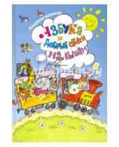 Картинка к книге Михайлович Владимир Борисов - Азбука и добрые стихи малышам