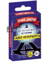 Картинка к книге Территория игры. Коробка с подвесом - Лучшие данетки по загадочным историям Санкт-Петербурга