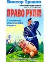 Картинка к книге Николаевич Виктор Травин - Право руля! Самоучитель игры на новом кодексе