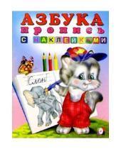 Картинка к книге Книжки с наклейками - Азбука-пропись (с наклейками)