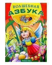Картинка к книге Вильянович Сергей Кузьмин - Волшебная Азбука