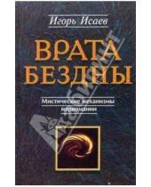 Картинка к книге Андреевич Игорь Исаев - Врата бездны: Мистические механизмы наркомании