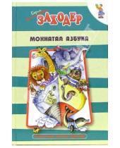 Картинка к книге Владимирович Борис Заходер - Мохнатая азбука