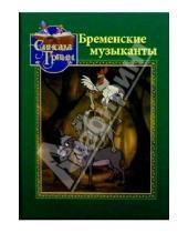 Картинка к книге Эгмонт - Бременские музыканты