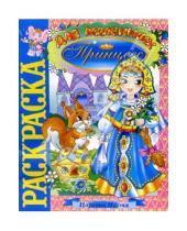 Картинка к книге Розовый слон - Царевна Настя (раскраска)