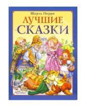 Картинка к книге Шарль Перро - Лучшие сказки