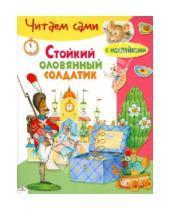 Картинка к книге Читаем сами с наклейками - Стойкий оловянный солдатик