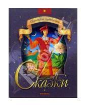 Картинка к книге Сказки - Бременские музыканты: Сказки