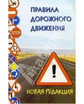 Картинка к книге Закон и общество - Правила дорожного движения