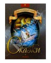 Картинка к книге Сказки - Стойкий оловянный солдатик: Сказки