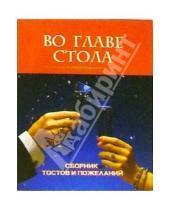 Картинка к книге Е.А. Голубева - Во главе стола. Сборник тостов и пожеланий