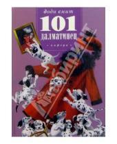 Картинка к книге Доди Смит - Сто один далматинец