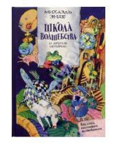 """Картинка к книге Михаэль Энде - """"Школа волшебства"""" и другие истории"""