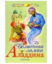 Картинка к книге Путешествие в сказку - Волшебная лампа Аладдина