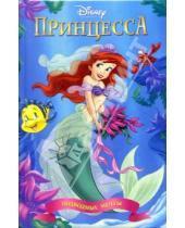 Картинка к книге Библиотека Принцесс - Ариэль. Подводные мечты