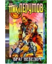 Картинка к книге Ник Перумов - Враг неведом