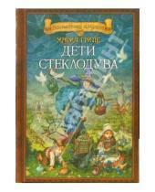 Картинка к книге Мария Грипе - Дети стеклодува: Повесть-сказка