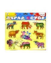 Картинка к книге Игры на магнитах - Парад коров