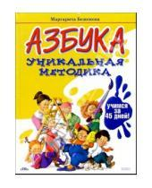 Картинка к книге Алексеевна Маргарита Беженова - Азбука. Уникальная методика: учимся за 45 дней!