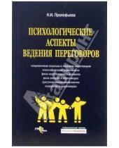 Картинка к книге Надежда Прокофьева - Психологические аспекты ведения переговоров