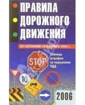 Картинка к книге Литур - Правила дорожного движения по состоянию на 1 января 2005 года