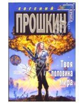 Картинка к книге Евгений Прошкин - Твоя половина мира: Роман