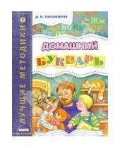 Картинка к книге Иванович Дмитрий Тихомиров - Домашний букварь