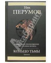 Картинка к книге Ник Перумов - Кольцо тьмы