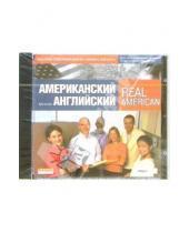 Картинка к книге Магна-Медиа - Real American: Building career & Business (CDpc)