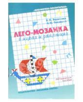 Картинка к книге Павловна Валентина Новикова - Лего-мозаика в играх и занятиях: Методическое пособие