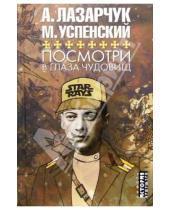 Картинка к книге Геннадьевич Андрей Лазарчук - Посмотри в глаза чудовищ