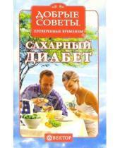 Картинка к книге Добрые советы (скрепка) - Сахарный диабет